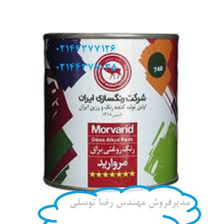 فروش ویژه رنگ روغنی شرکت رنگسازی ایران