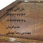 بورس فروش رنگ پلی اورتان